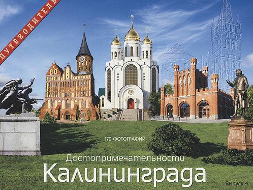 Ф. Коноплин Путеводитель. Достопримечательности Калининграда