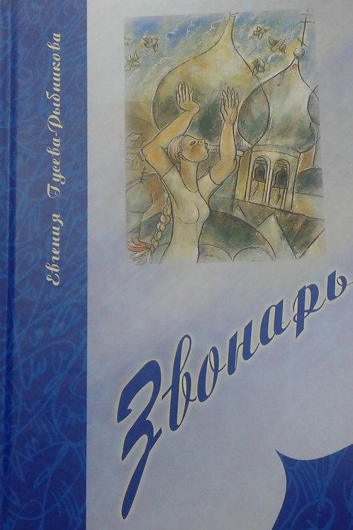 «Звонарь» Евгения Гусева-Рыбникова