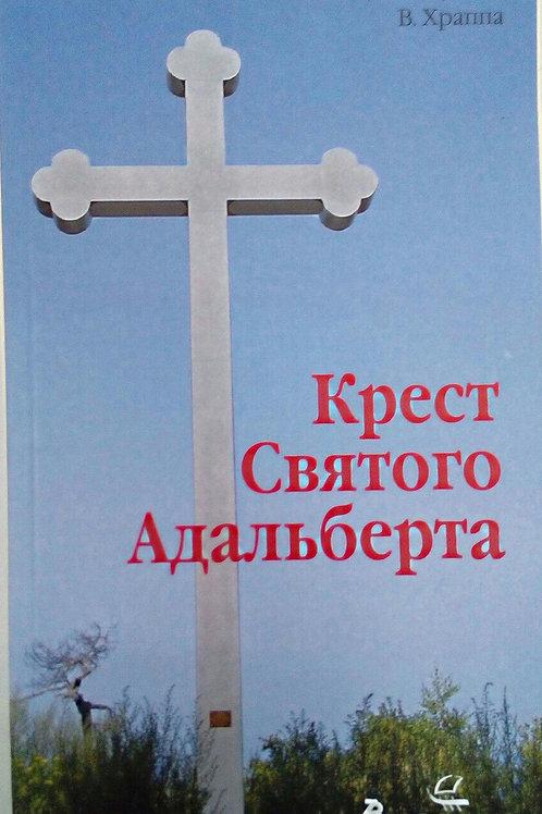«Крест Святого Адальберта», В. Болучевский, В. Кулаков, Э. Лависс, Г. Солуянов,
