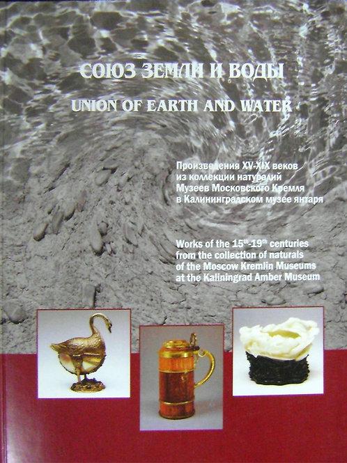 Союз земли и воды, К,аталог выставки, 90с, 2008
