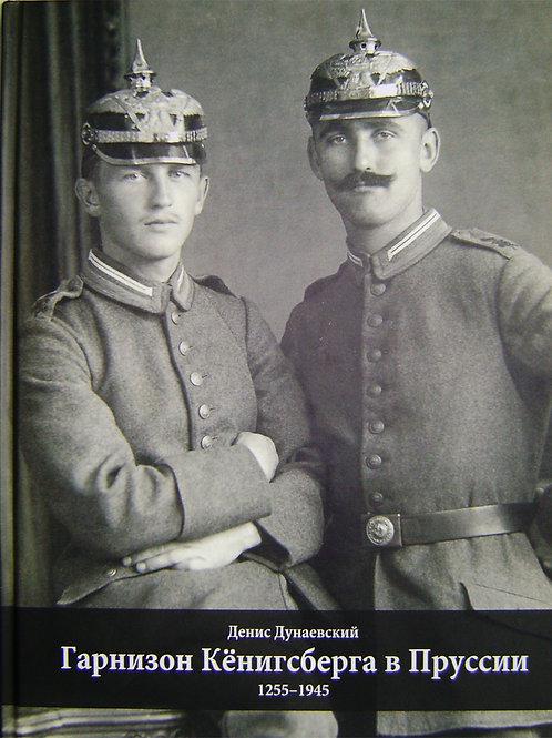 Гарнизон Кёнигсберга в Пруссии, Д.Дунаевский, 384с, 2017