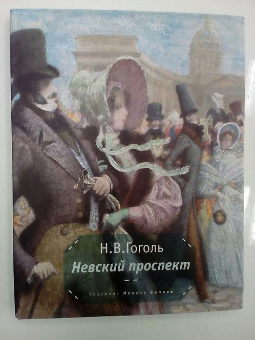 «Невский проспект», Н.В. Гоголь