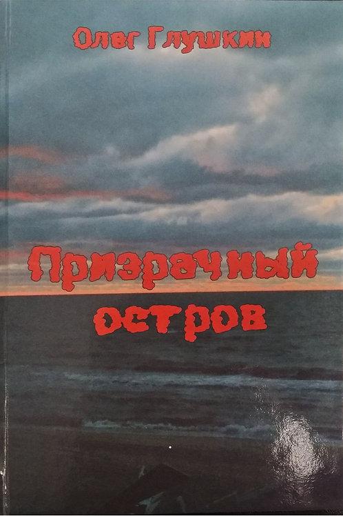 Глушкин Олег Борисович