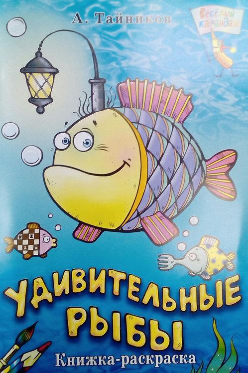«Удивительные рыбы», А. Тайников