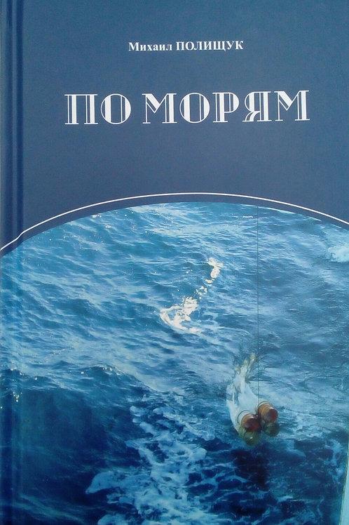«По морям» Михаил Полищук
