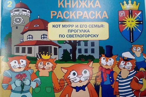 «Кот Мурр и его семья: Прогулка по Светлогорску», Ольга Дмитриева