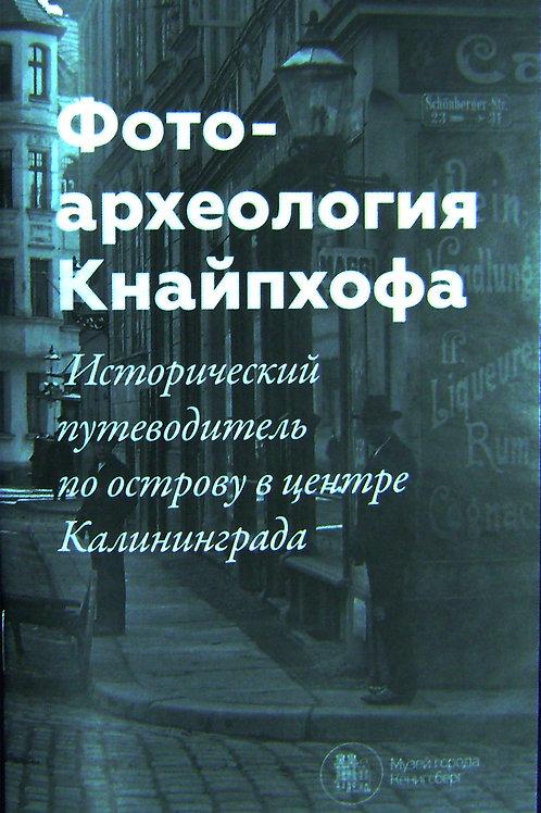 Фото-археология Кнайпхофа, историч.путеводитель, Попов М, 62с, 2016
