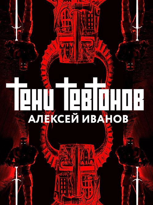 "Алексей Иванов ""Тени тевтонов"""