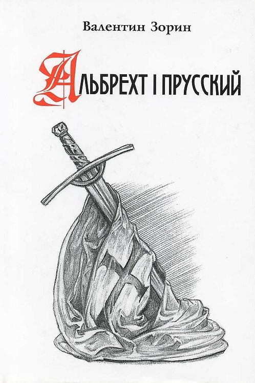 Валентин Зорин Альбрехт 1 Прусский