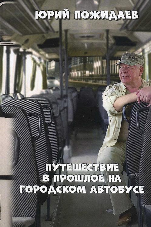 Юрий Пожидаев Путешествие в прошлое на городском автобусе