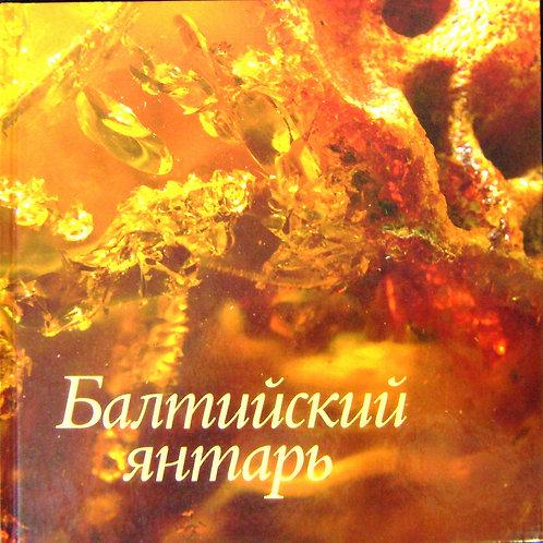 Балтийский янтарь/ фотоальбом