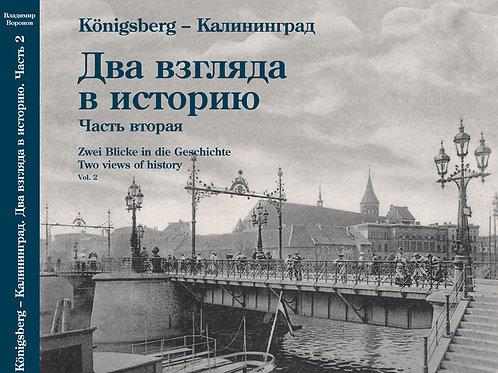 «Два взгляда в историю»,  В.И. Воронов, Часть 2.
