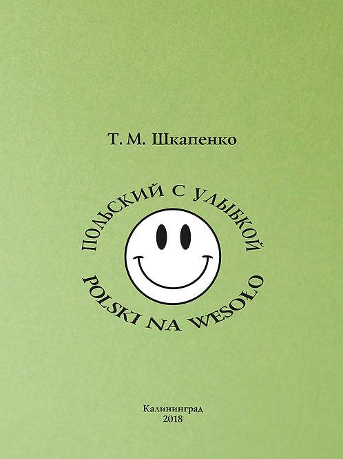 Т. М. Шкапенко ПОЛЬСКИЙ С УЛЫБКОЙ / POLSKI NA WESOŁO.