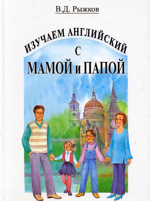 В.Д.Рыжков Изучаем английский с мамой и папой