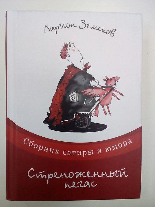 «Стреноженный пегас», Л.Земсков