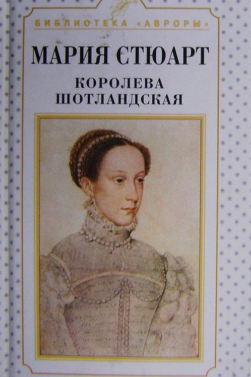 Мария Стюарт. Королева Шотландская, Эсоно Е., 64с, 2003