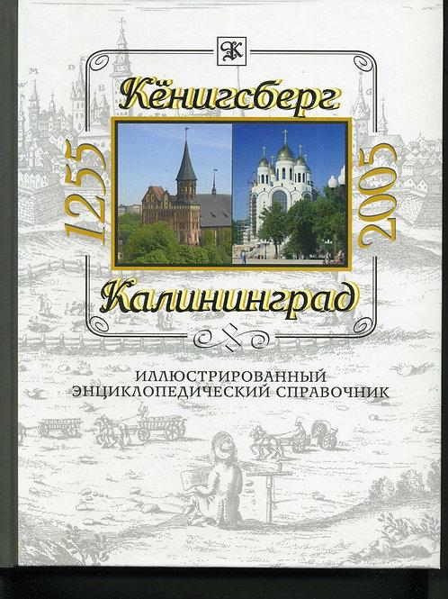 Андрей Пржездомский Кенигсберг-Калининград