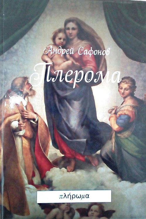 «Плерома» Андрей Сафонов