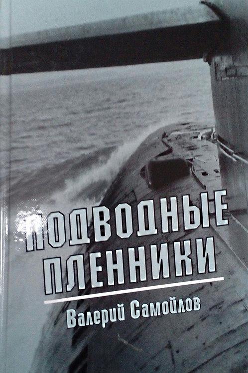 «Подводные пленники» Валерий Самойлов