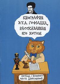 котт Мурр.jpg