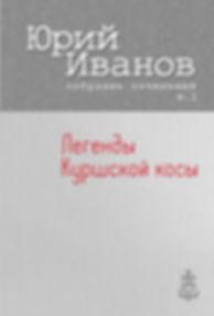 Иванов Легенды Куршской косы т1 на сайт.