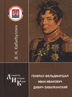 «Генерал-фельдмаршал Иван Иванович Дибич-Забалканский», В.Н. Хабибуллин