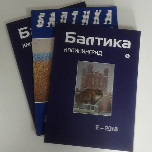 БАЛТИКА - журнал