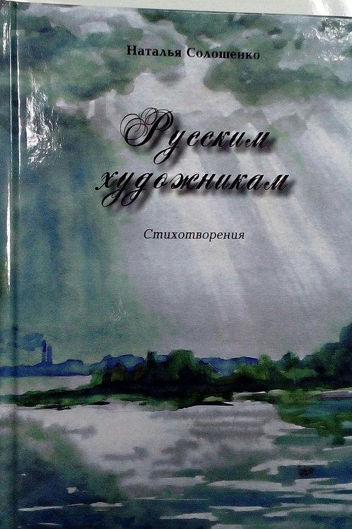 «Русским художникам» Наталья Солошенко