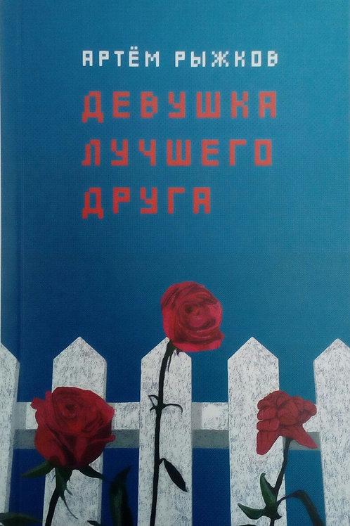 «Девушка лучшего друга» Артём Рыжков