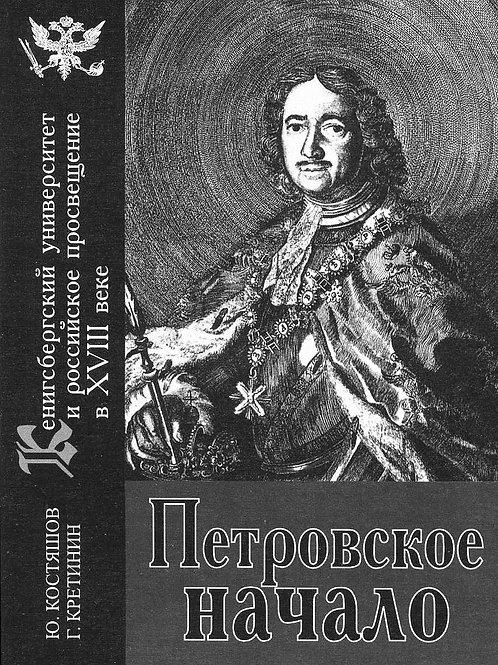 Ю. Костяшов Г.Кретинин Кёнигсбергский университет и российское просвещение в 18