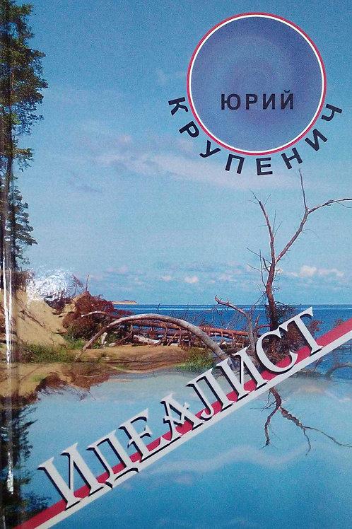 """Идеалист"" Юрий Крупенич"