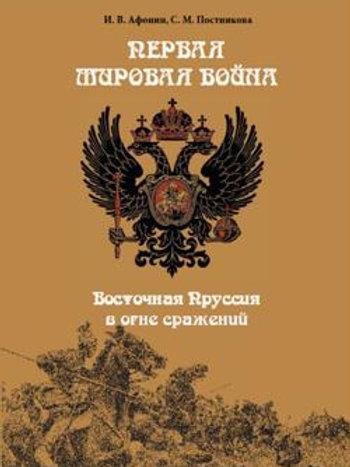 «Первая Мировая Война», И.В. Афонин, С.М. Постникова