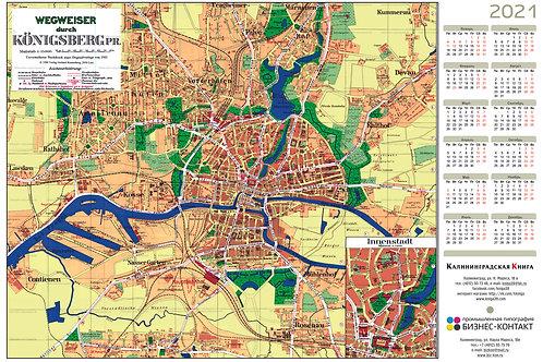 План Кёнигсберга 1931 год- календарь 2021