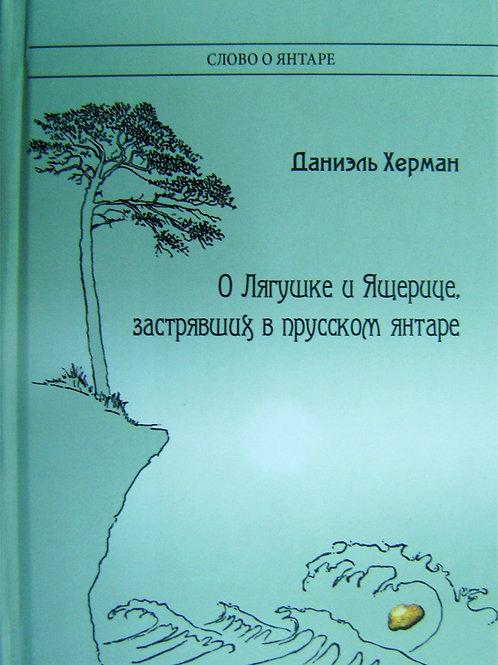 О лягушке и ящерице, застрявших в прусском янтаре,  Д.Херман, 160с, 214
