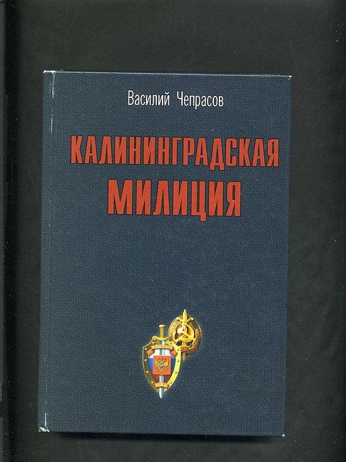 Василий Чепрасов Калининградская милиция