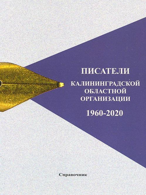 Борис Бартфельд Писатели областной организации 1960-2020