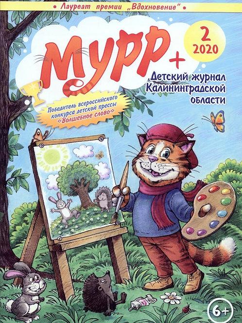 Мурр+Детский журнал Калининградской области