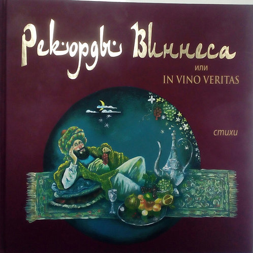 "«Рекорды Виннеса или in vino veritas"" Геннадий Юшко"