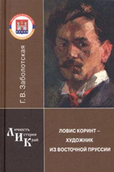 «Ловис Коринт — художник из Восточной Пруссии», Г.В. Заболоткая