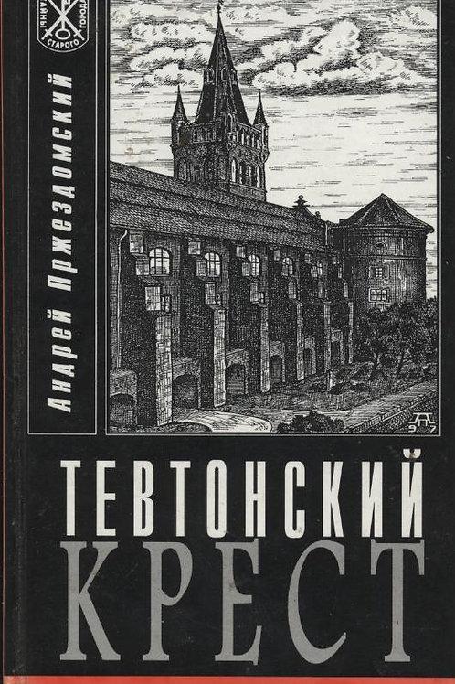 Андрей Пржездомский Тевтонский крест