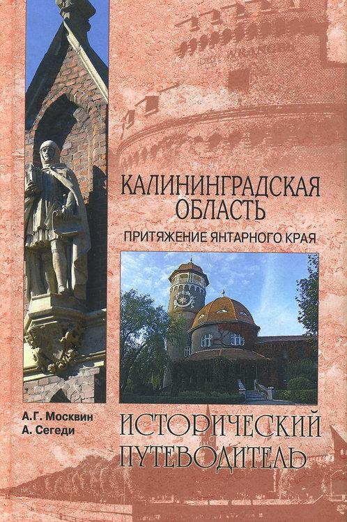 Москвин А. Сегеди А. Калининградская область. Притяжение янтарного края