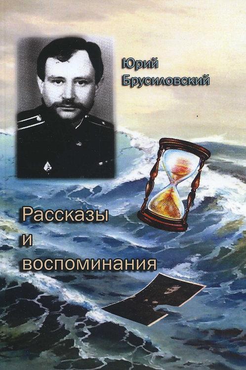 Юрий Брусиловский Рассказы и воспоминания