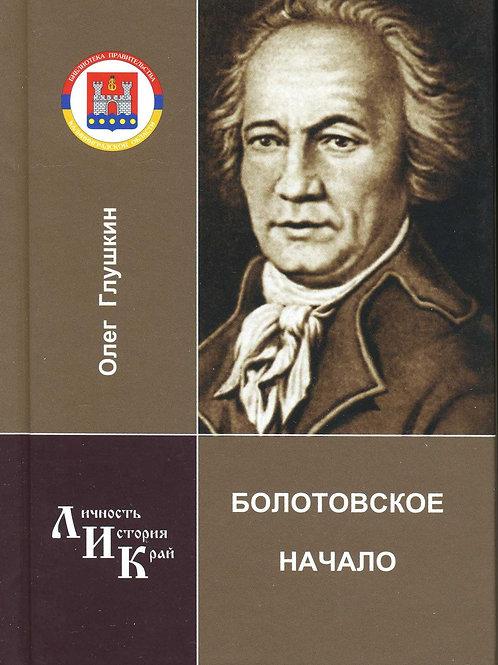 Олег Глушкин Болотовское начало