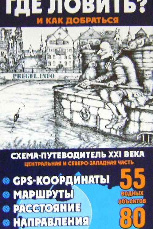 Рыболовные места Калининградской области