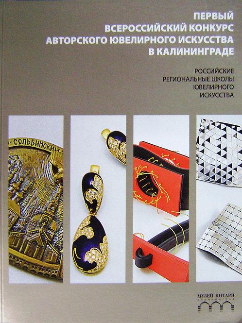 IВсероссийский конкурс ювелирного ис-ва в Калининграде, Худ.альб, 180с, 2012