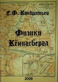 ФИЗИКИ КЕНИГСБЕРГА_300.jpg
