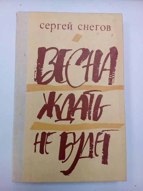 «Весна ждать не будет», Сергей Снегов