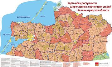 Карта охотхозяйств_mini.jpg