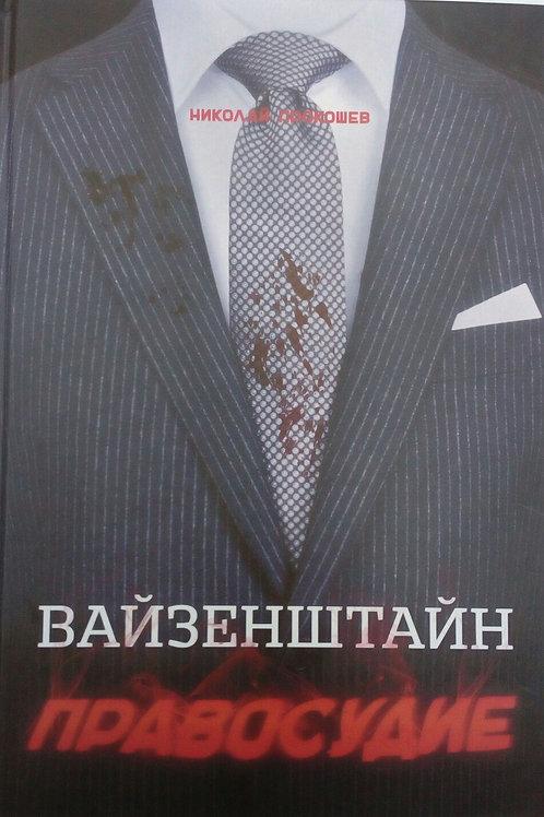 «Вайзенштайн. Правосудие» Николай Прокошев