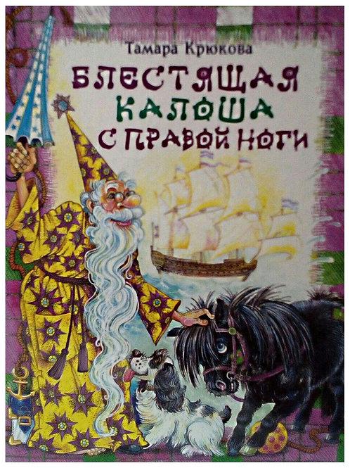 «Блестящая калоша с правой ноги», Тамара Крюкова